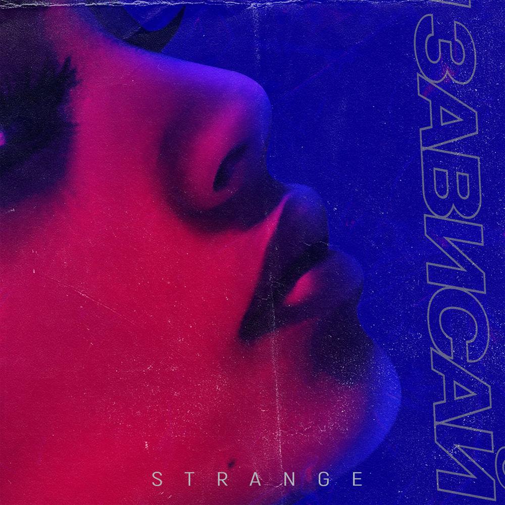 Премьера клипа Strange — Зависай!