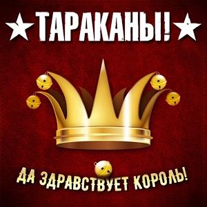 Тараканы! «Да здравствует Король!» — новый сингл в продаже