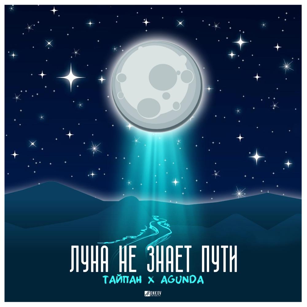 Премьера! Тайпан, Agunda  «Луна не знает пути»