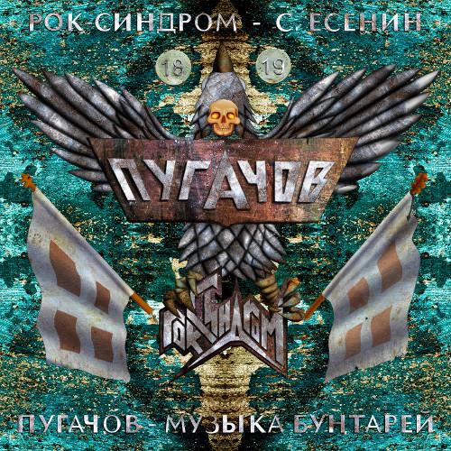 Рок-Синдром «Пугачов — музыка бунтарей» — уже в продаже!