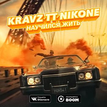 Кравц, Tony Tonite, Dj Nik One — Научился жить (2017) — слушаем Вконтакте!