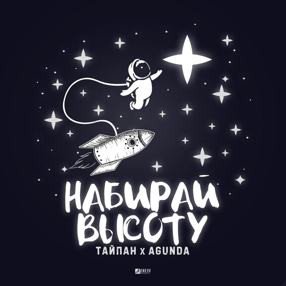 Тайпан, Agunda