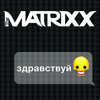 Глеб Самойлоff & The MATRIXX