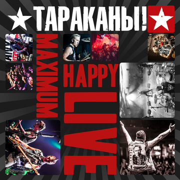 ТАРАКАНЫ! MaximumHappy Live — предзаказ открыт