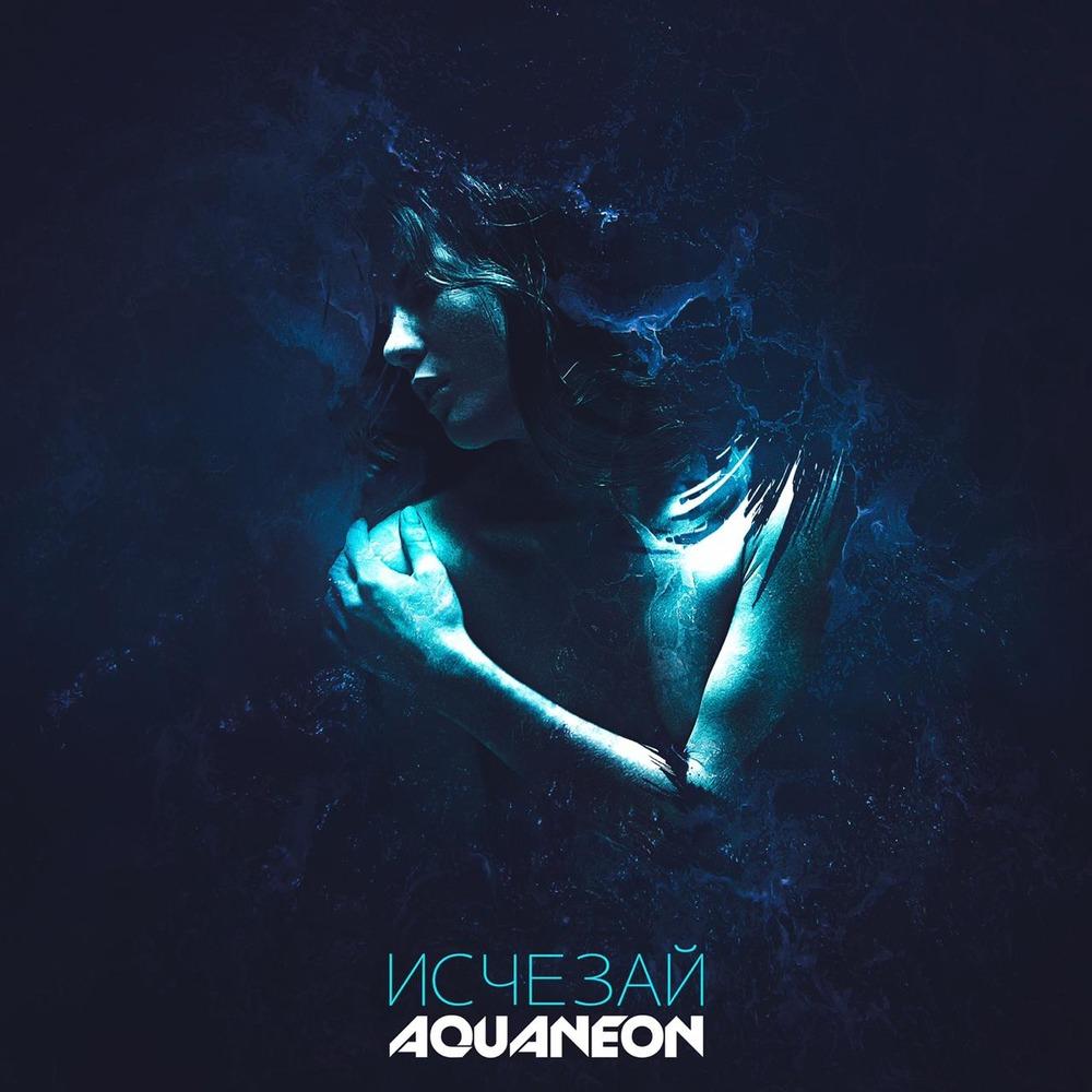 Премьера сингла AQUANEON — «Исчезай»