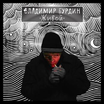 Владимир Бурдин «Живой» — новый альбом и презентация!
