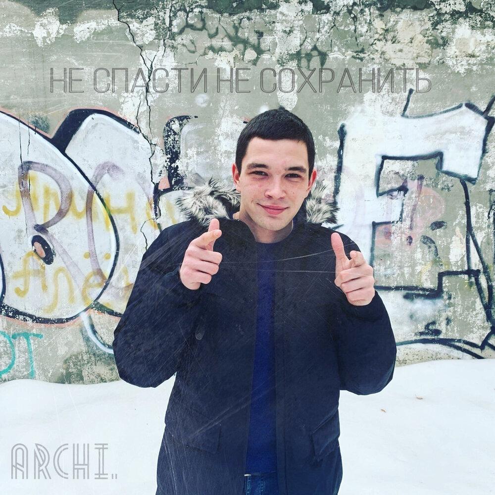 Премьера альбома!  ARCHI — «Не спасти, не сохранить»