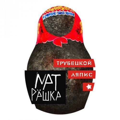 Ляпис Трубецкой — Матрёшка