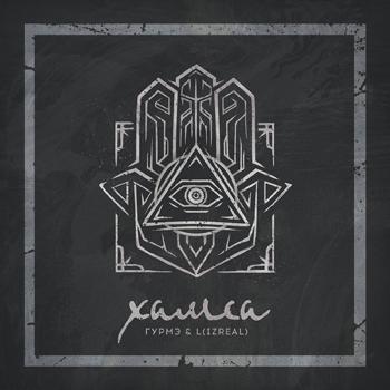Гурмэ & L (iZReaL) feat. Нагваль — Хамса (2017) — предзаказ открыт!