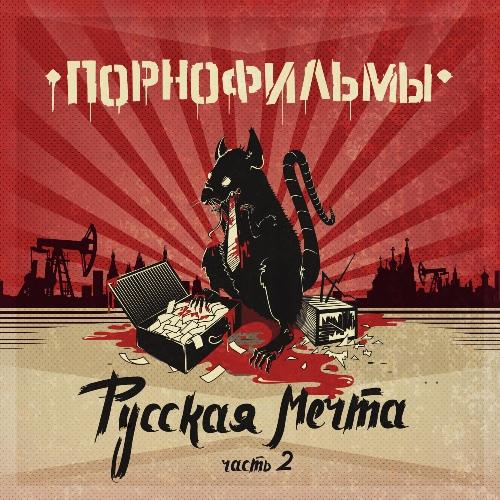 Порнофильмы «Русская Мечта. Часть 2» — новый альбом уже в продаже!