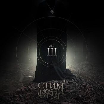 СтимфониЯ «ACT III» — скоро в продаже!