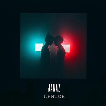 Janaz — Притон (2018) — 3 августа — дата релиза!