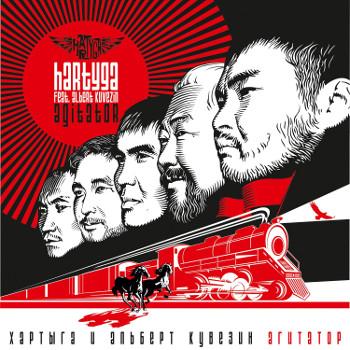 Концерт-презентация нового альбома группы Хартыга «Агитатор»
