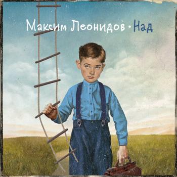 Максим Леонидов — «Над» (2017) — 12 мая — дата релиза!