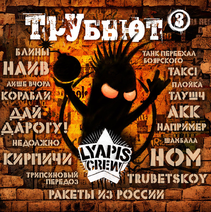 Lyapis Crew Трубьют, Vol. 3 — ОТКРЫТ ПРЕДЗАКАЗ!