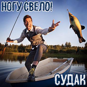 Ногу Свело! — «Судак» — новый сингл! Слушаем ВКонтакте!