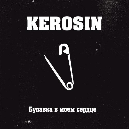 Kerosin «Булавка В Моем Сердце» — предзаказ открыт!