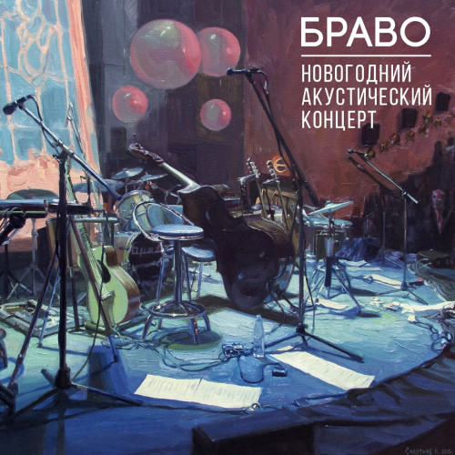 Браво «Новогодний акустический концерт»