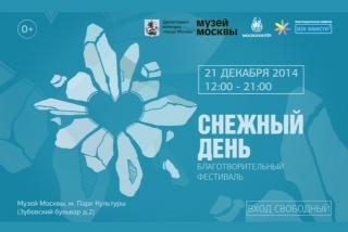 Благотворительный фестиваль в «Музее Москвы» «Снежный день»