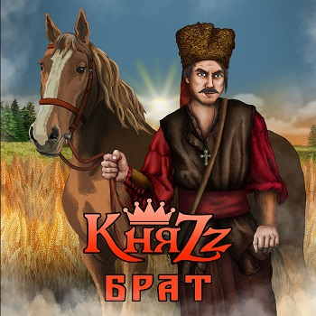 КняZz — «Брат» и «Банник» — премьера сразу 2 новых песен!