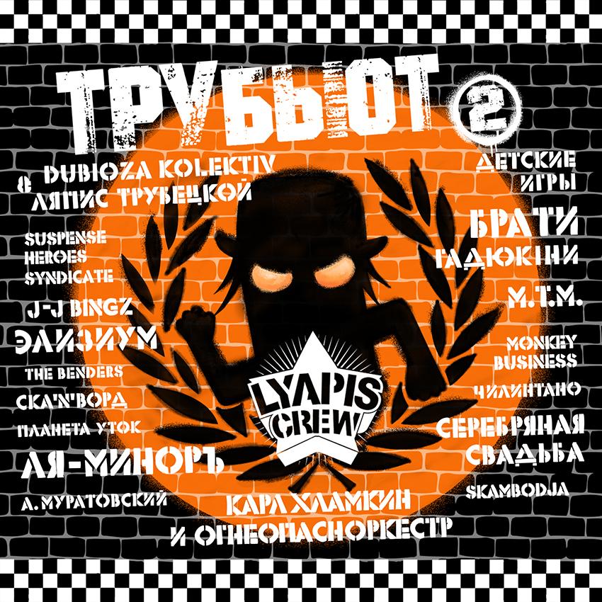 Трибьют Ляпис Трубецкой — Трубьют 2 Lyapis Crew ПРЕДЗАКАЗ ОТКРЫТ