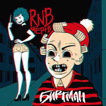 Биртман — RnB мёртв (2018) — 13 апреля — дата релиза!