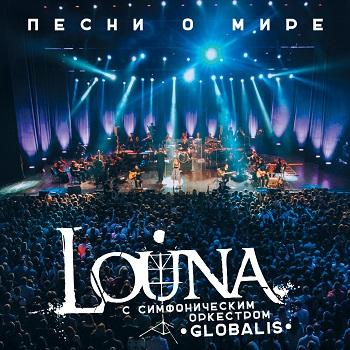 Louna «Песни о мире» — уже в продаже, на ю-тьюбе и в хит-параде!