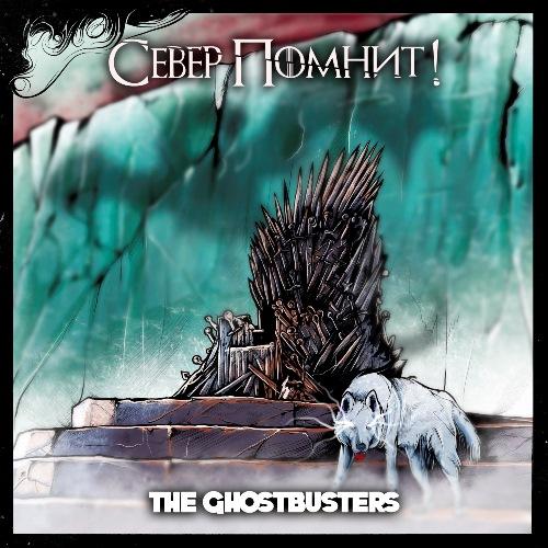 The Ghostbusters «Север помнит!» — новый сингл уже в продаже!