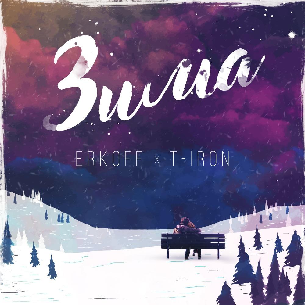 ПРЕМЬЕРА КЛИПА! ERKOFF & T-Iron — Зима