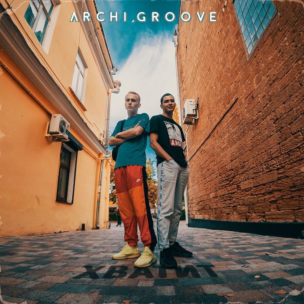 ARCHI, Groove — «Хватит»
