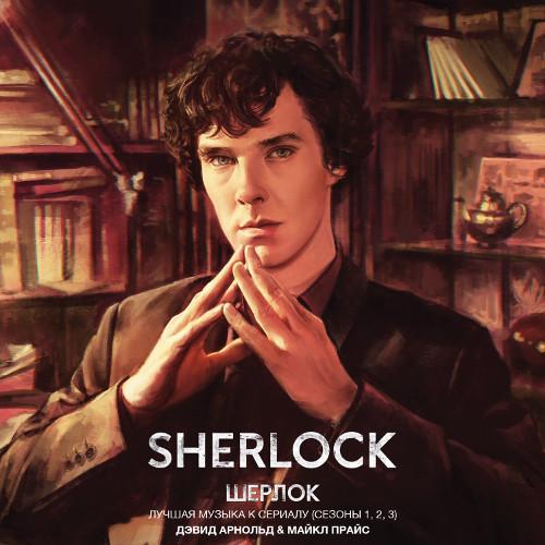 Дэвид Арнольд & Майкл Прайс «Sherlock» — предзаказ открыт!