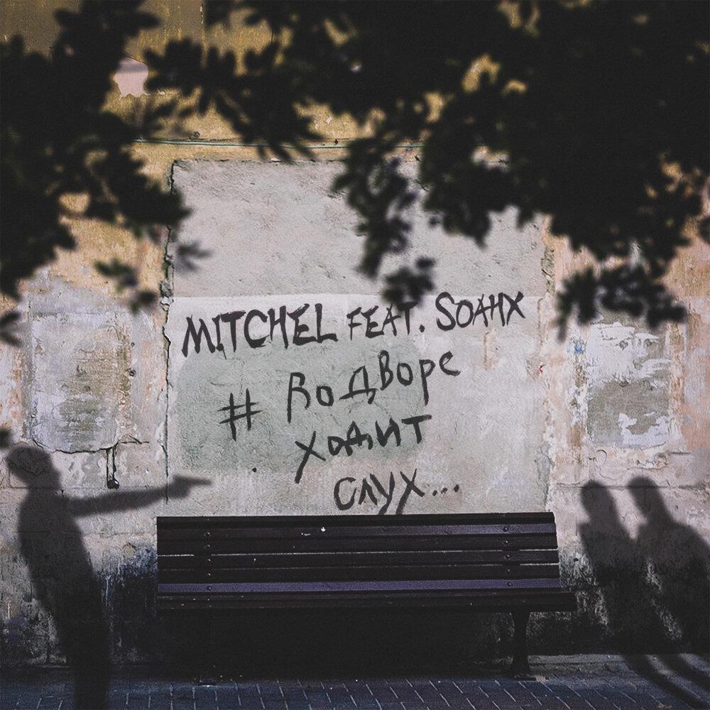 Mitchel, soahx