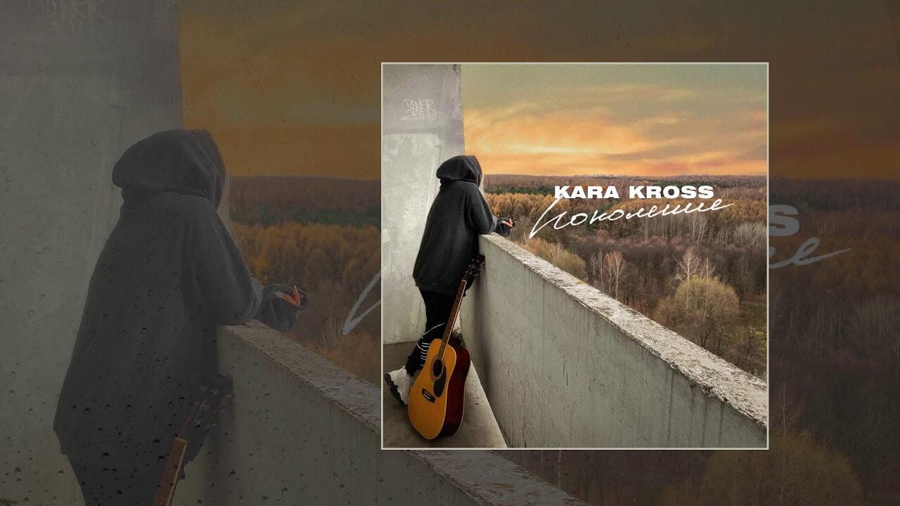 Kara Kross