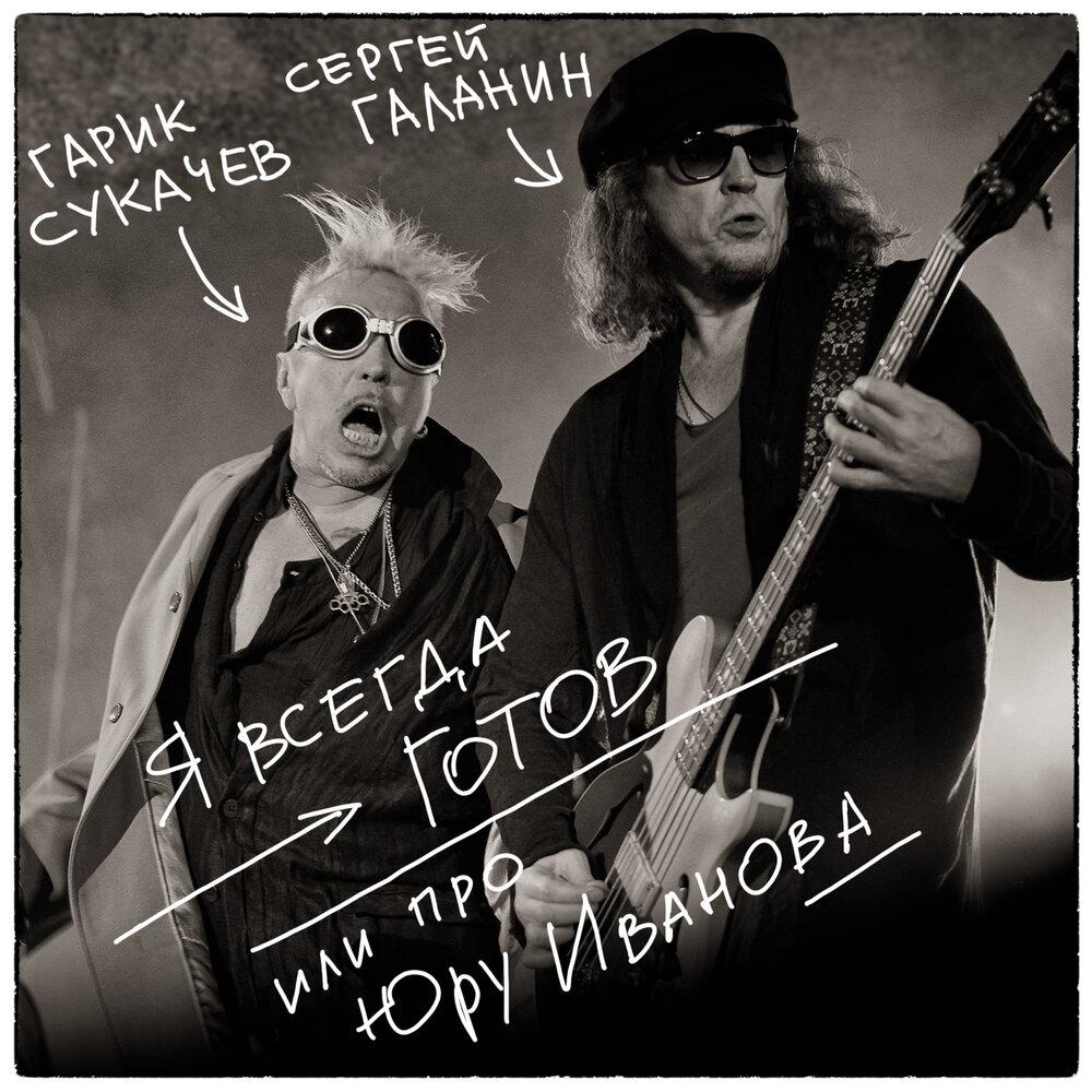 Сергей Галанин, Гарик Сукачев