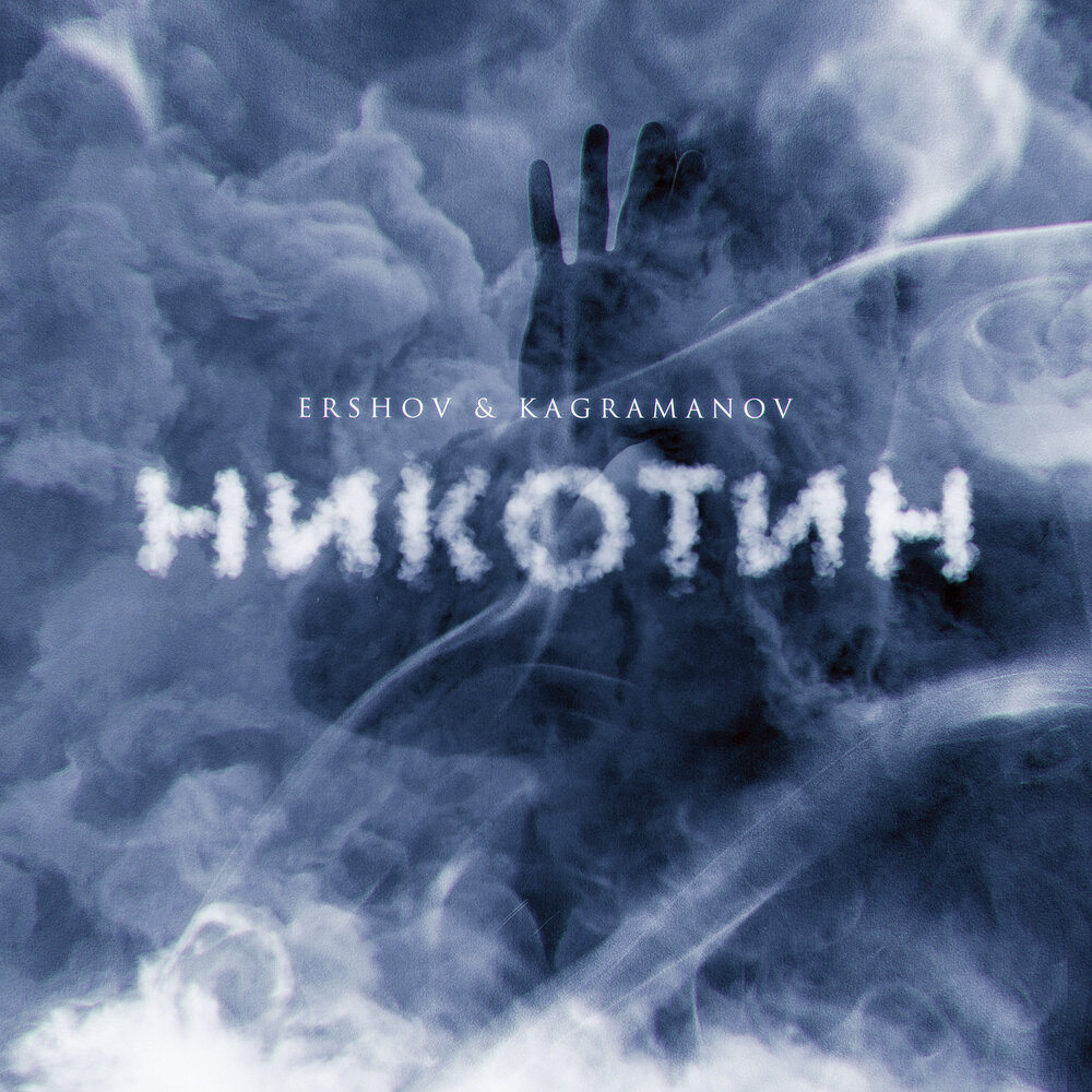 ERSHOV, Kagramanov