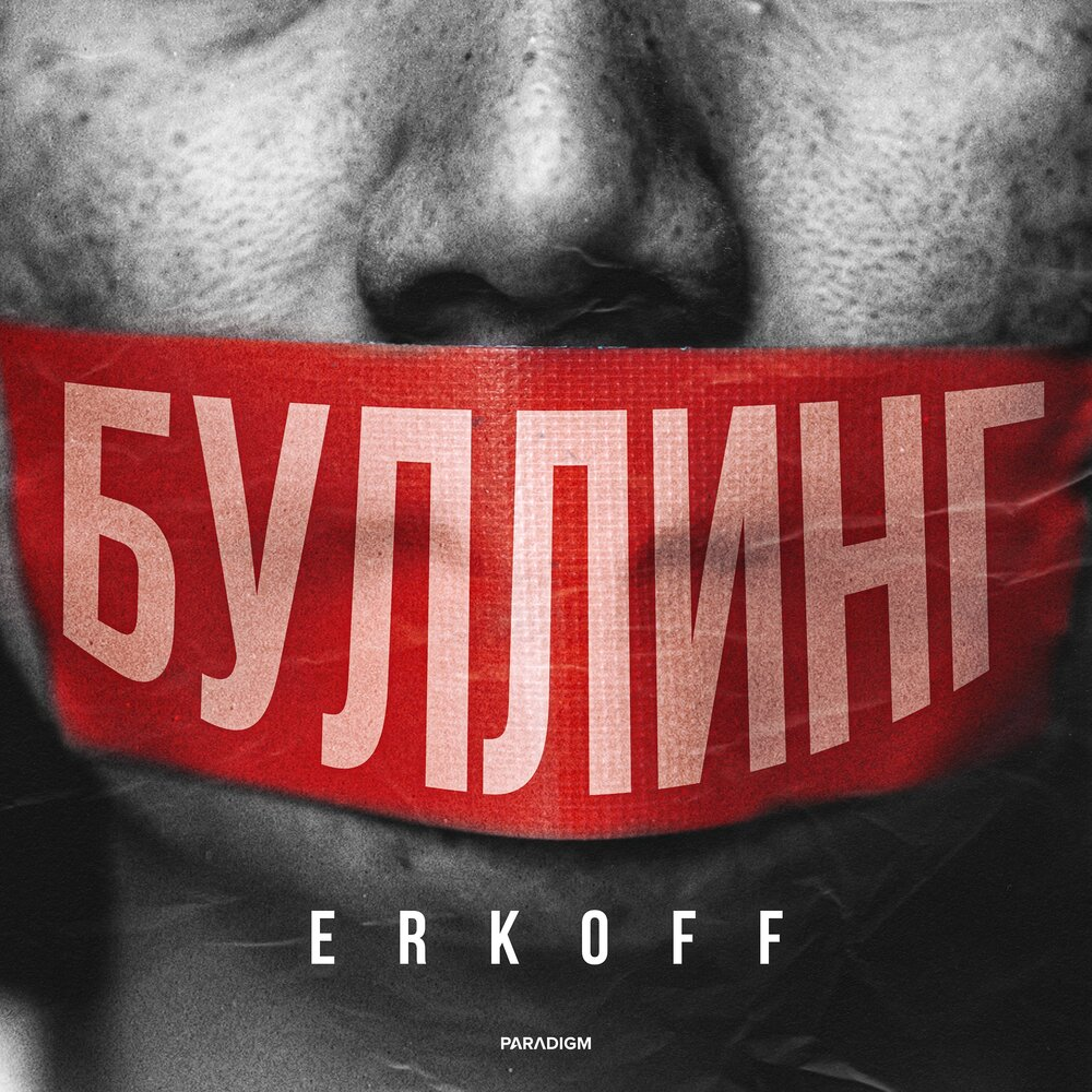 ERKOFF