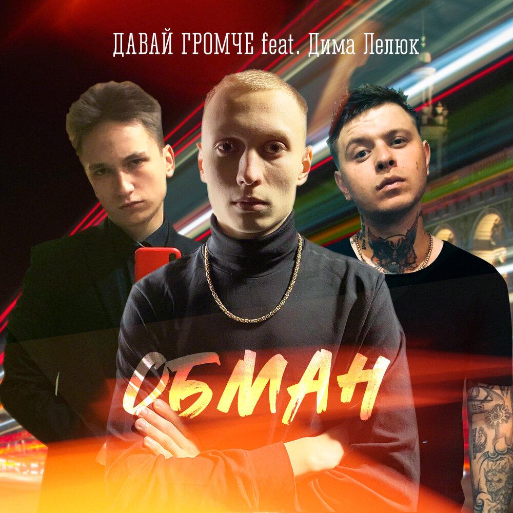 ДАВАЙ ГРОМЧЕ (feat. Дима Лелюк)