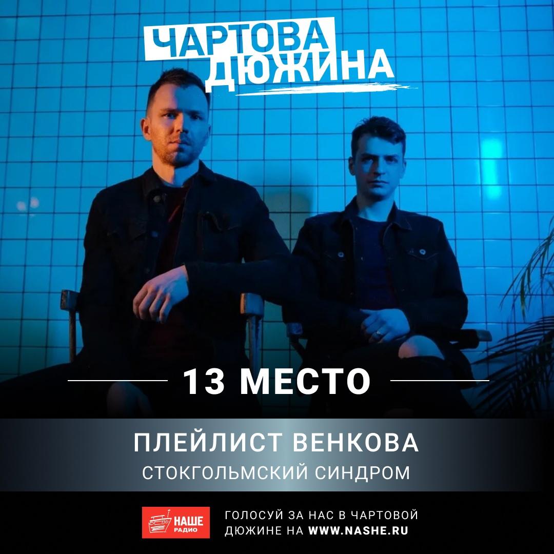 Плейлист Венкова / Стокгольмский синдром — на Нашем Радио!
