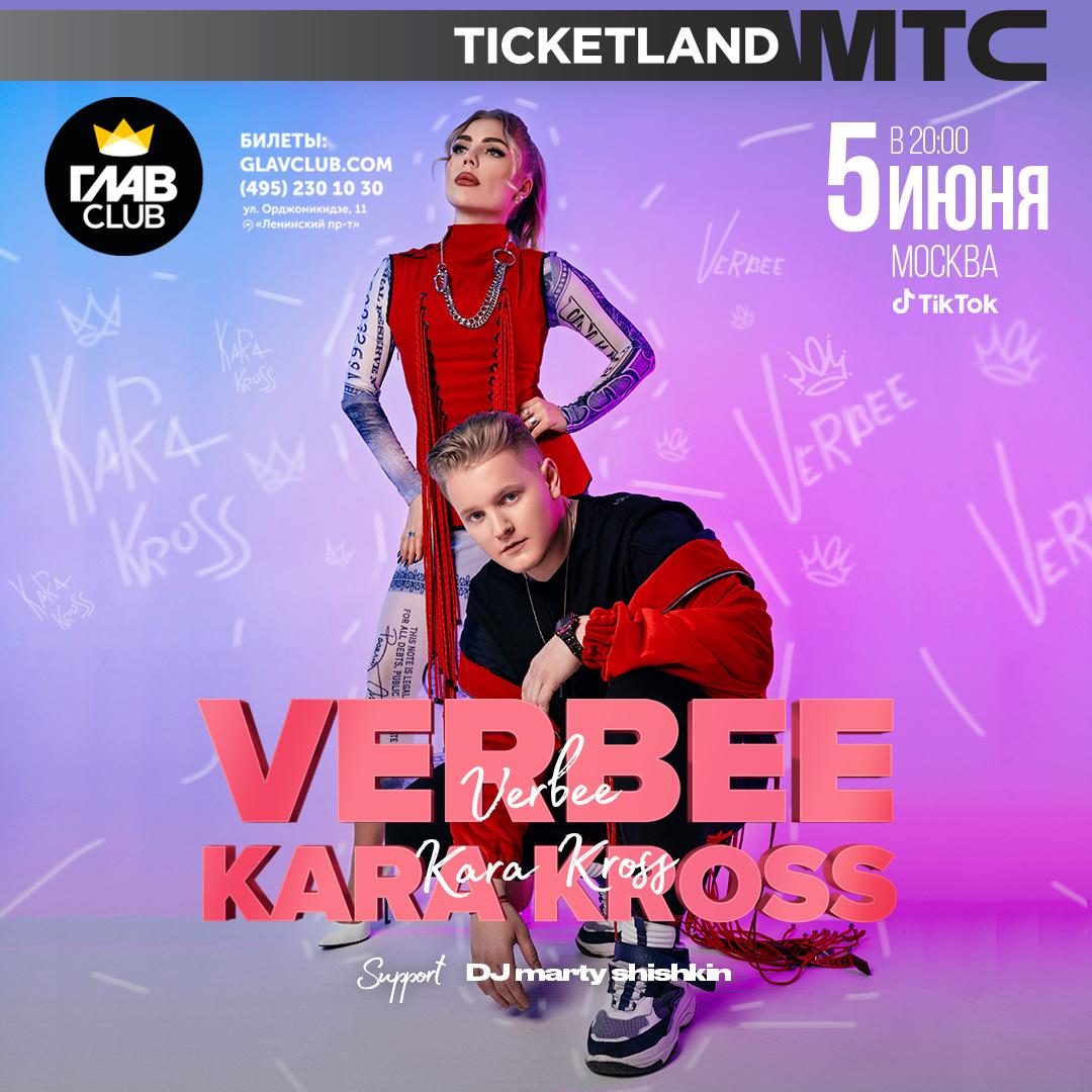 5 июня в Москве на сцене Главклуба состоится первый совместный концерт VERBEE и KARA KROSS!