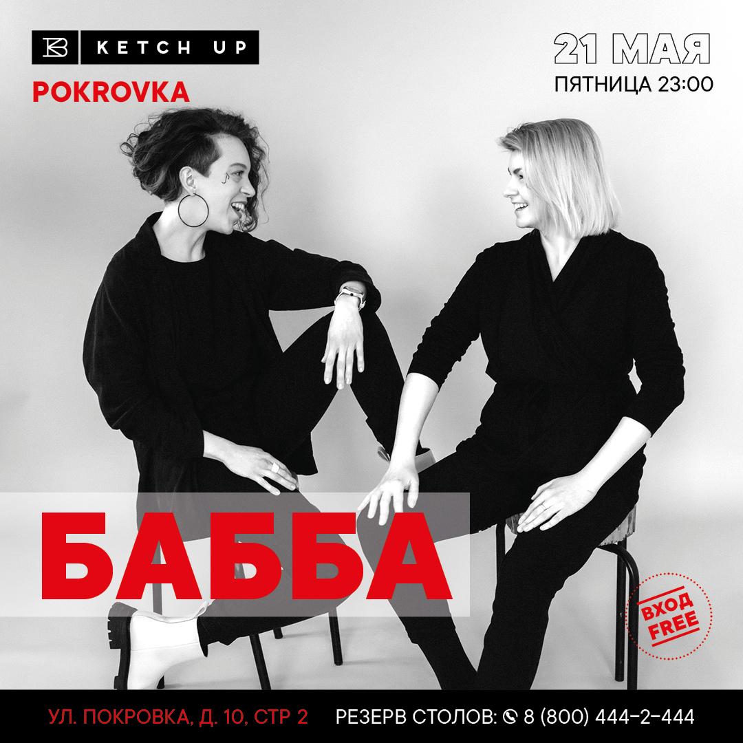 Заголовок: «Бабба» в Москве.