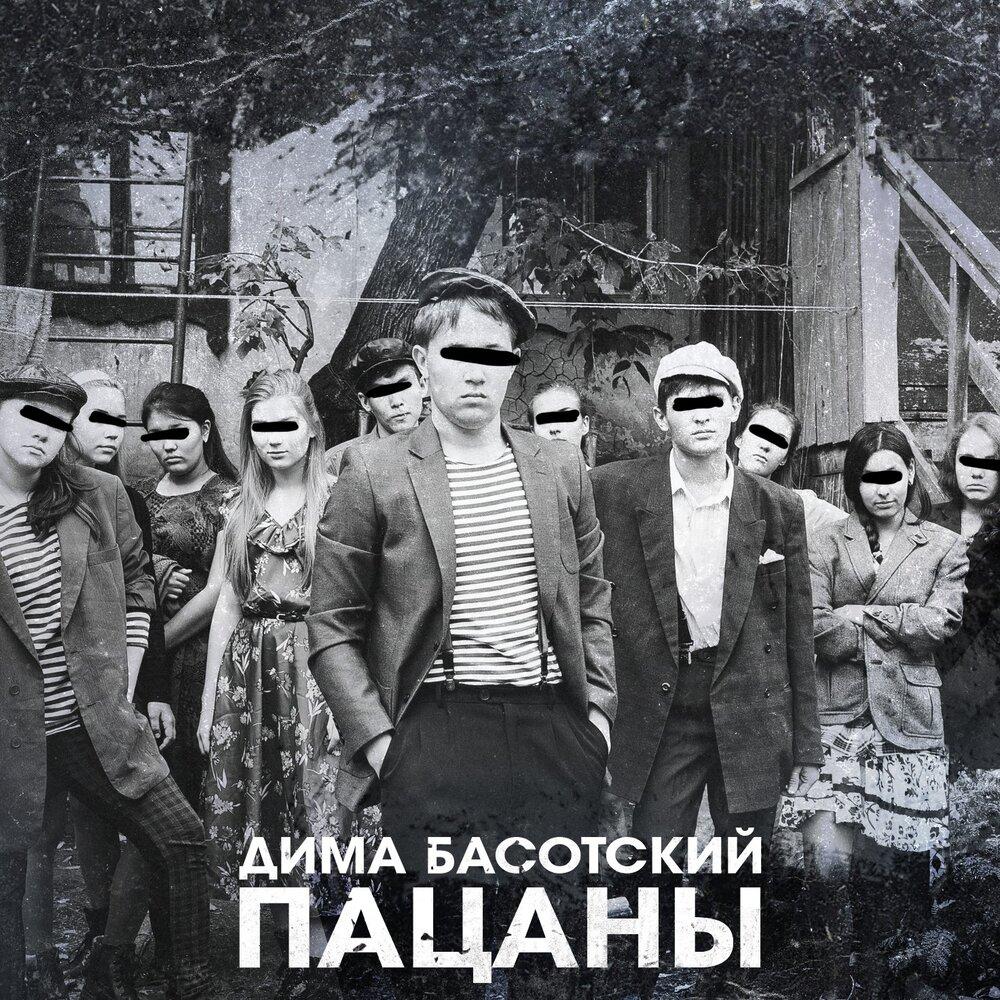 Дима Басотский