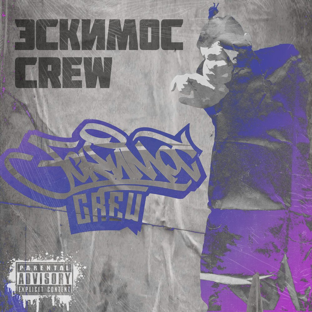 Эскимос Crew