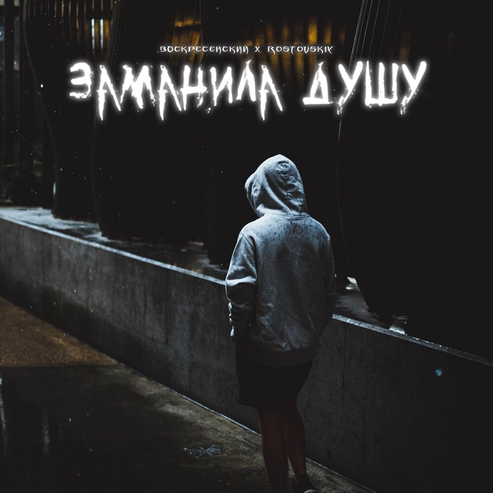 Воскресенский, Rostovskiy