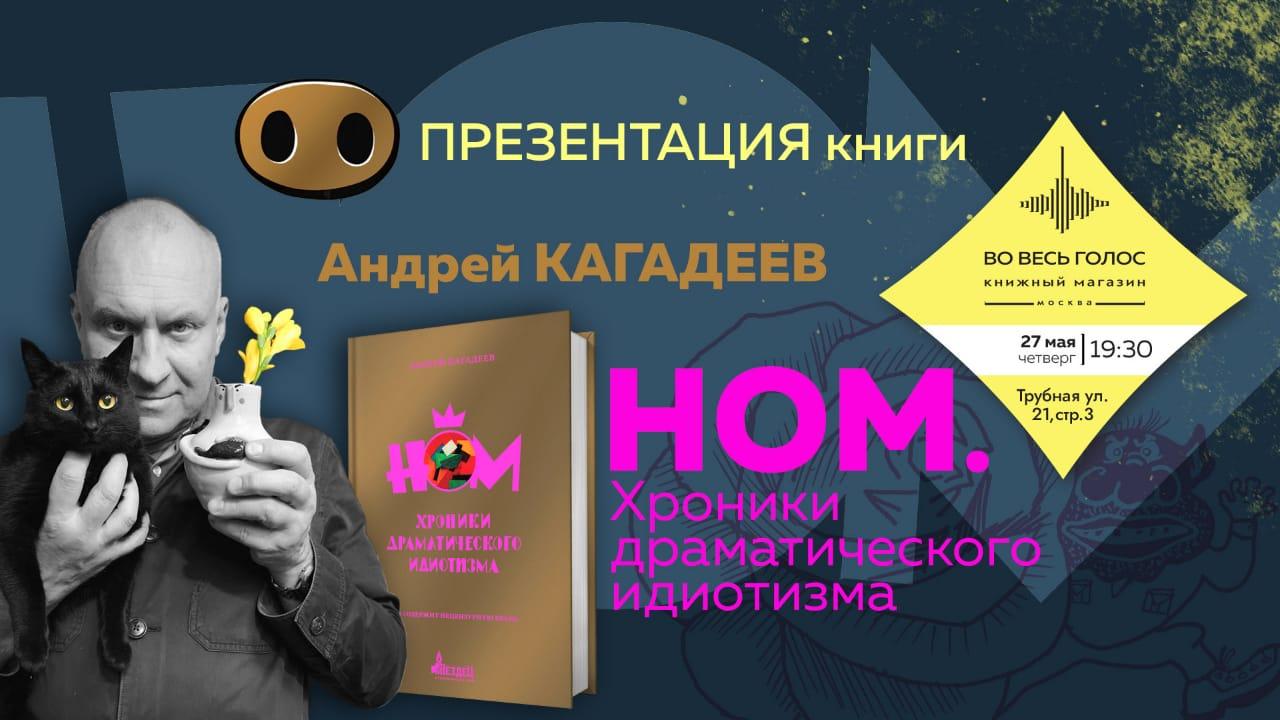 Презентация книги Андрея Кагадеева