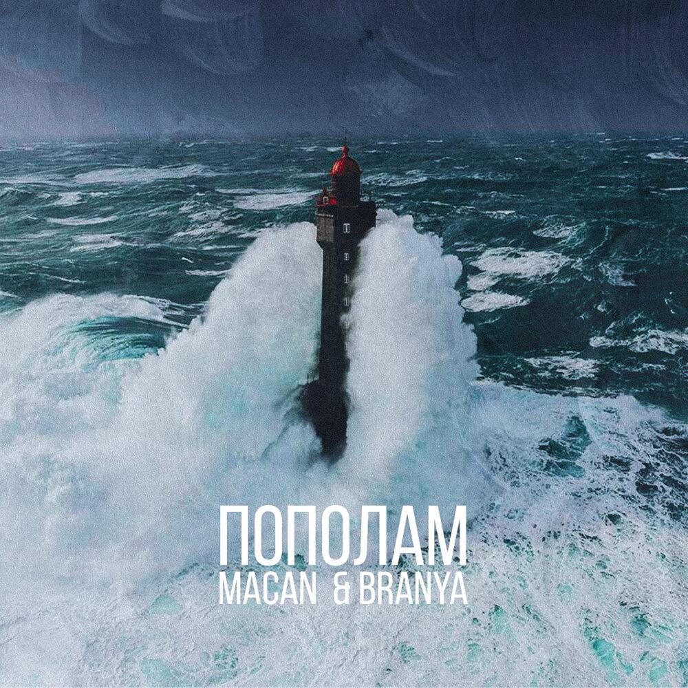 Поздравляем BRANYA и MACAN с первой строкой чарта ВКонтакте!