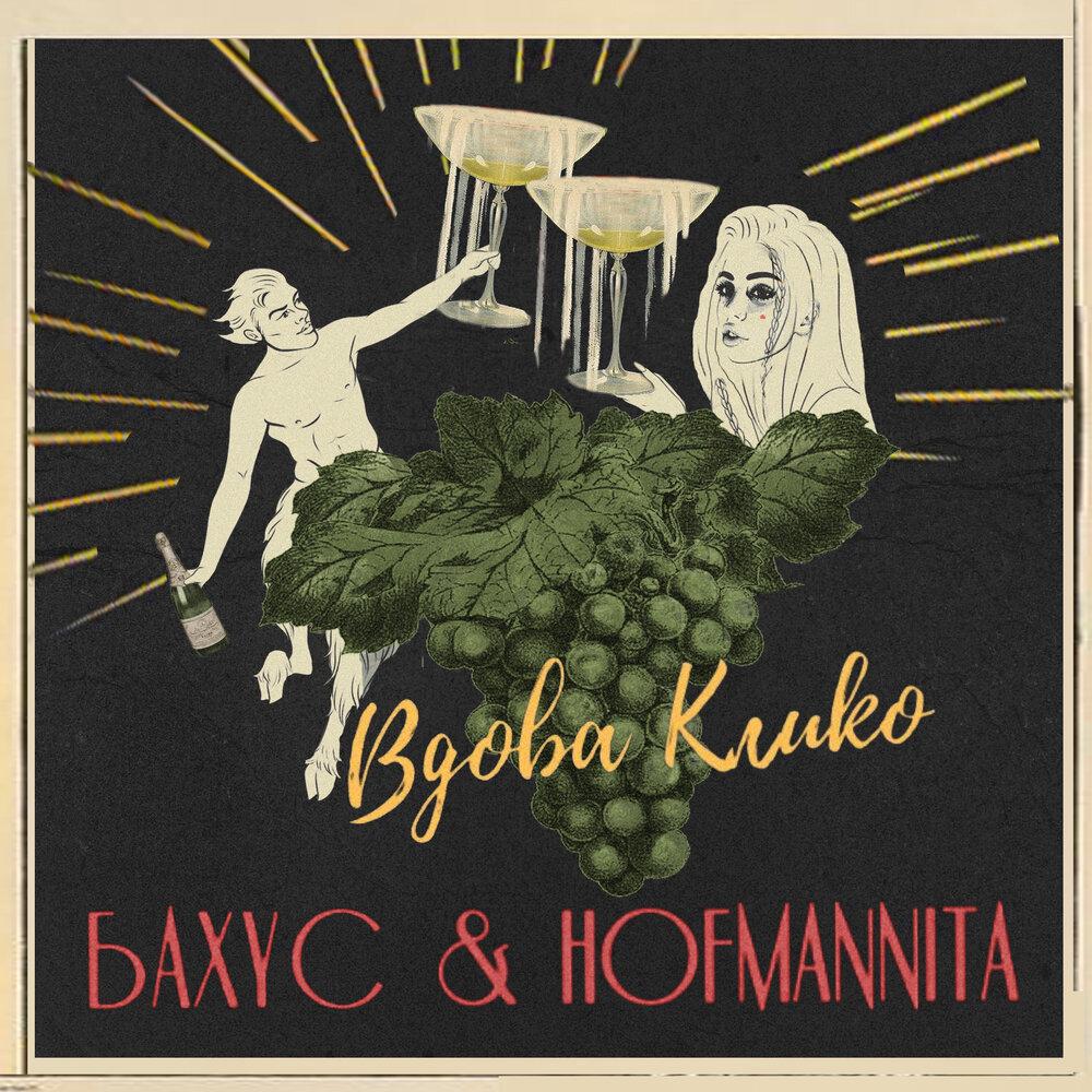Бахус & Hofmannita