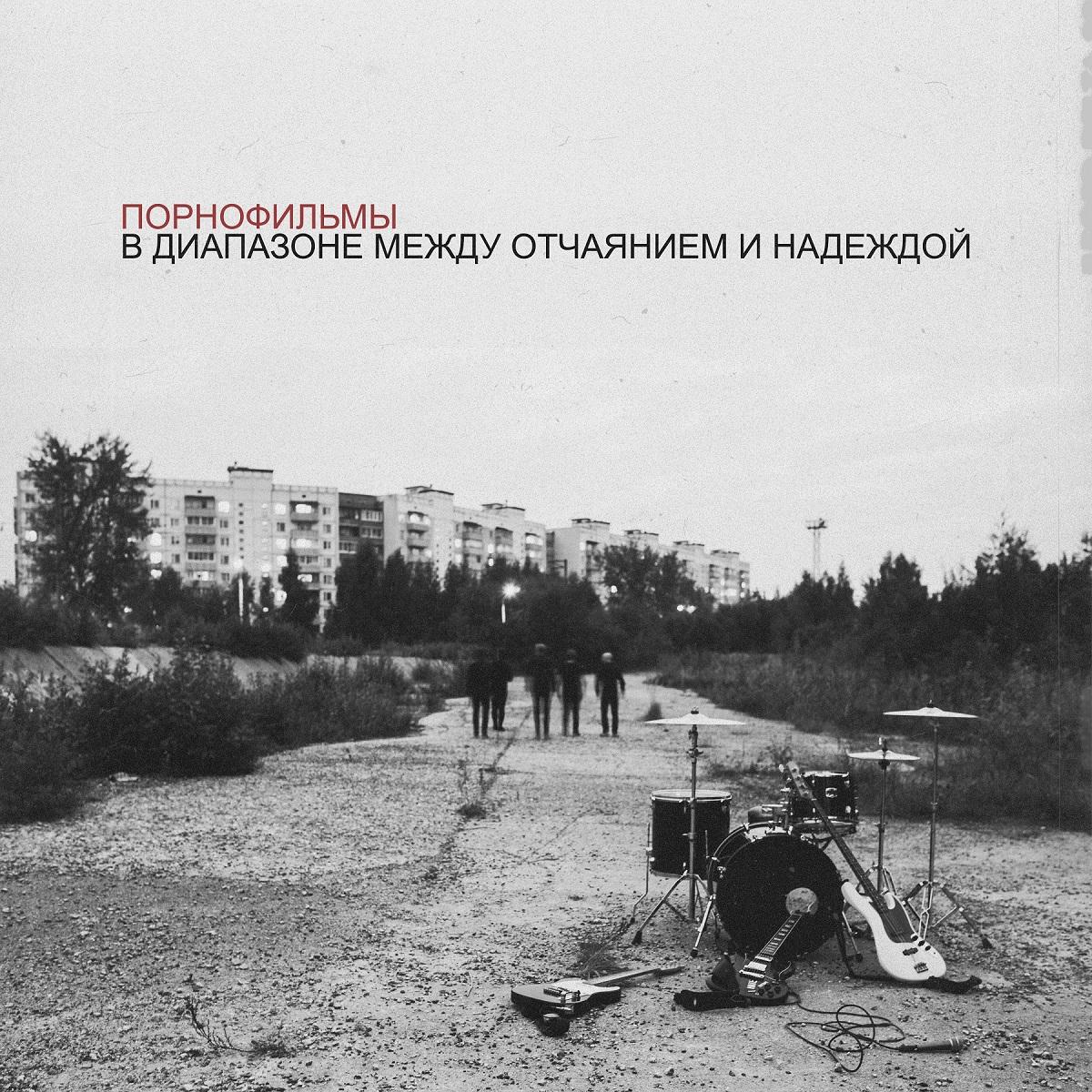 сингл  ПОРНОФИЛЬМОВ «Я так соскучился» снова штурмует чарт Вконтакте!