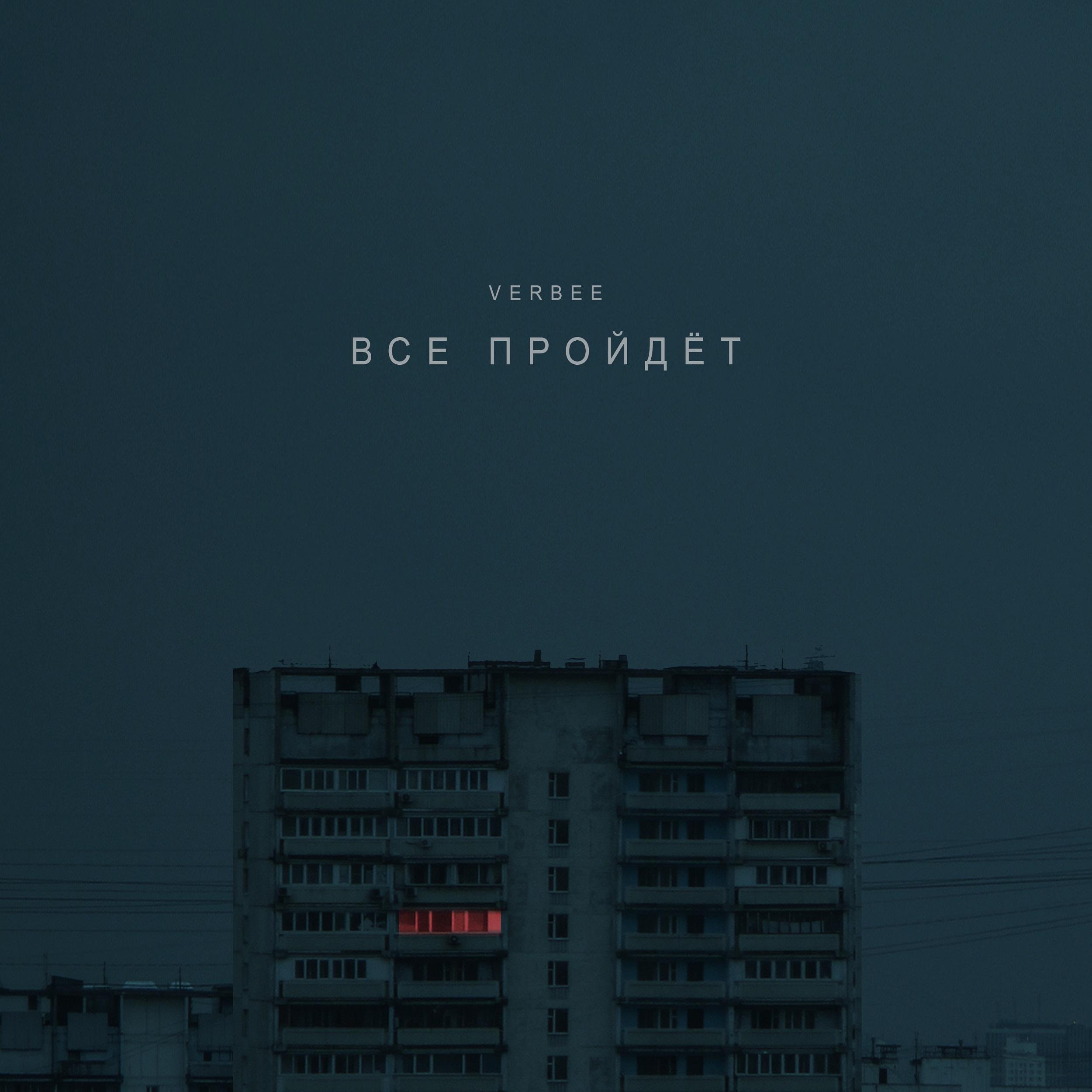 Поздравляем VERBEE, сингл «Все пройдет» дебютирует на 38 строке чарта ВКонтакте!