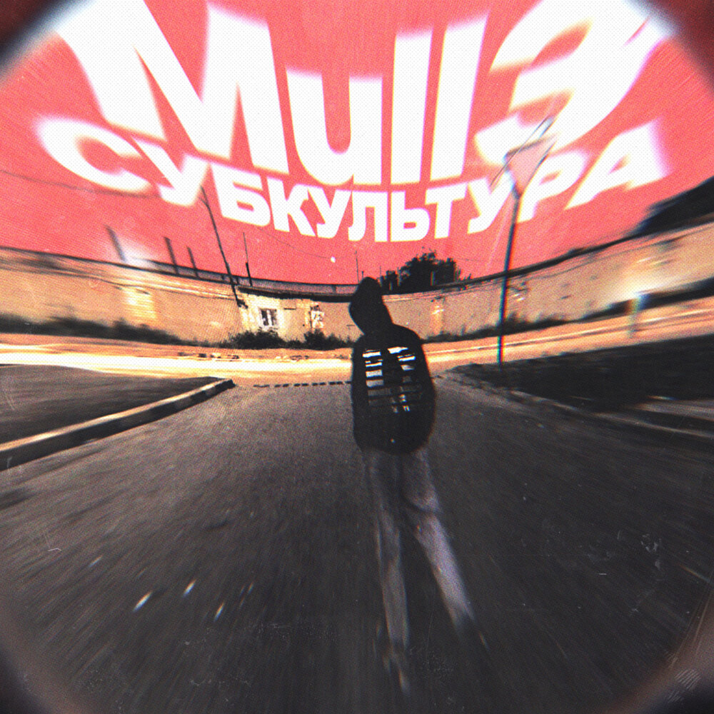 Mull3