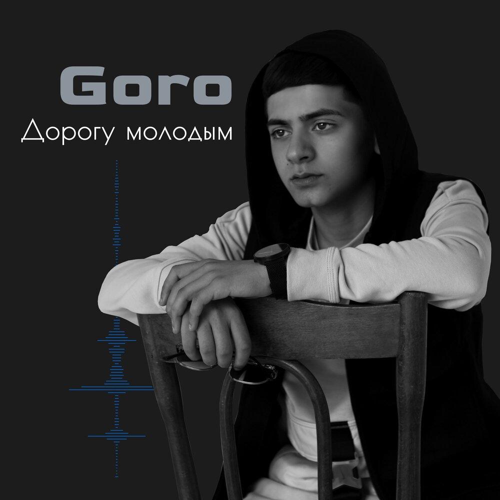 Поздравляем Goro!🔥